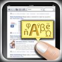 Traduci le pagine internet con il tuo iPhone, Android